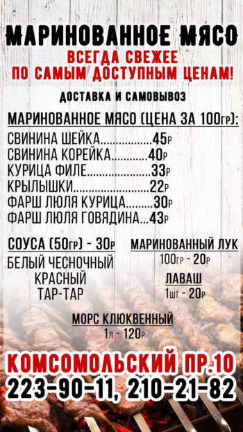 Сторис Маринов Мясо