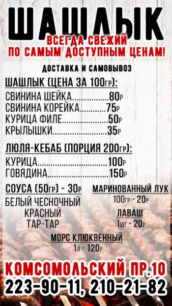 Сторис Шашлык